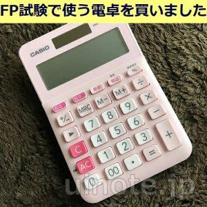 電卓初心者が半日かけてFP試験で使える電卓を選択・購入した話