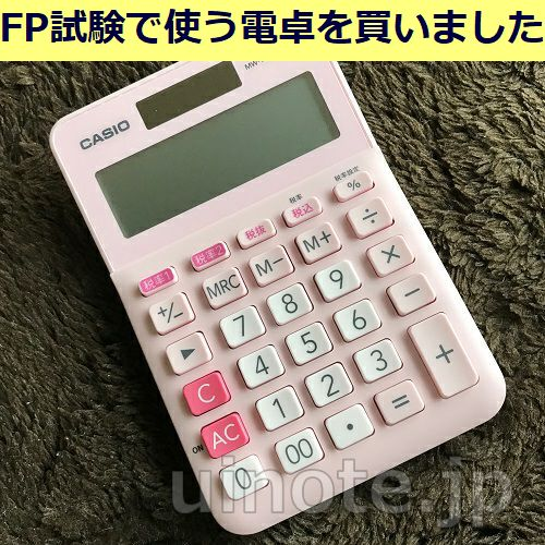 FP試験で使う電卓(アイキャッチ)