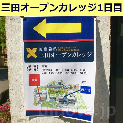 三田オープンカレッジ1日目アイキャッチ