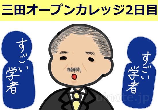 三田オープンカレッジ2日目レポ