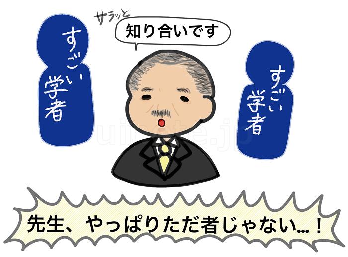 渡辺茂先生の人脈がすごい
