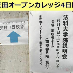 三田オープンカレッジ4日目レポ
