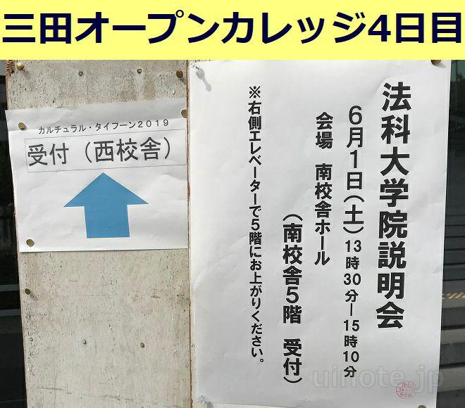 三田オープンカレッジ4日目アイキャッチ