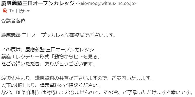 三田オープンカレッジ事務局から届いたメール