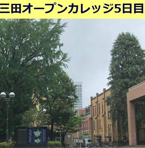三田オープンカレッジ5日目レポ