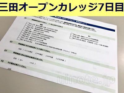 三田オープンカレッジ7回目アイキャッチ