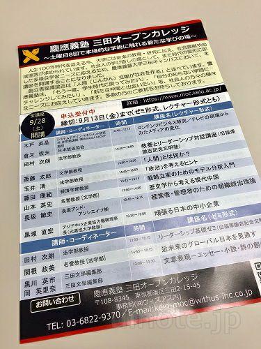 三田オープンカレッジ秋学期講座のチラシ