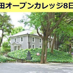 三田オープンカレッジ8日目レポ