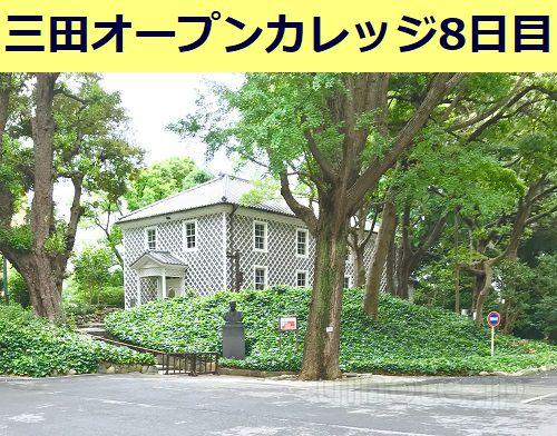 三田オープンカレッジ8回目アイキャッチ