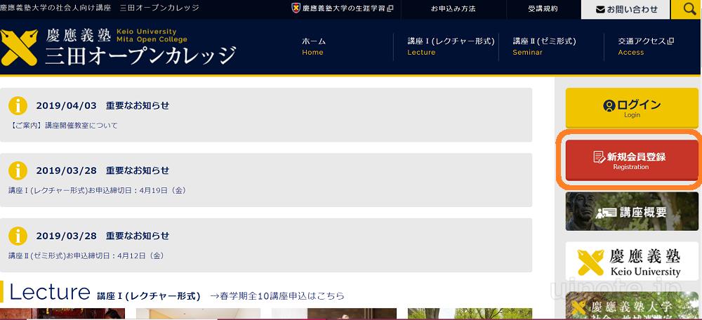 三田オープンカレッジ会員登録の流れ1