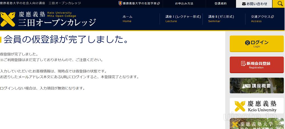 三田オープンカレッジ会員登録の流れ10