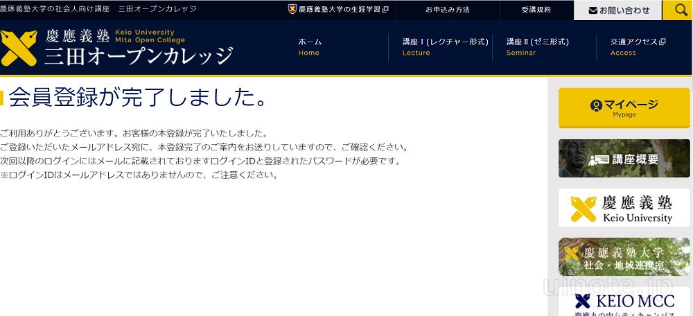 三田オープンカレッジ会員登録の流れ11