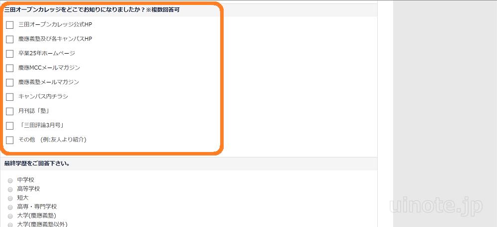 三田オープンカレッジ会員登録の流れ6