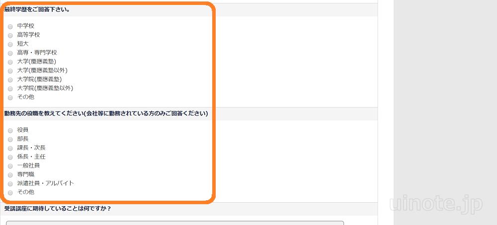 三田オープンカレッジ会員登録の流れ7