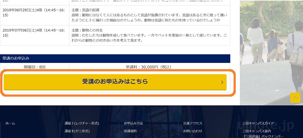 三田オープンカレッジ講座申し込みの流れ1