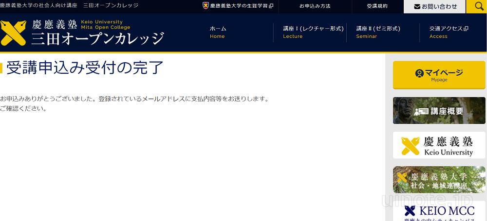 三田オープンカレッジ講座申し込みの流れ5