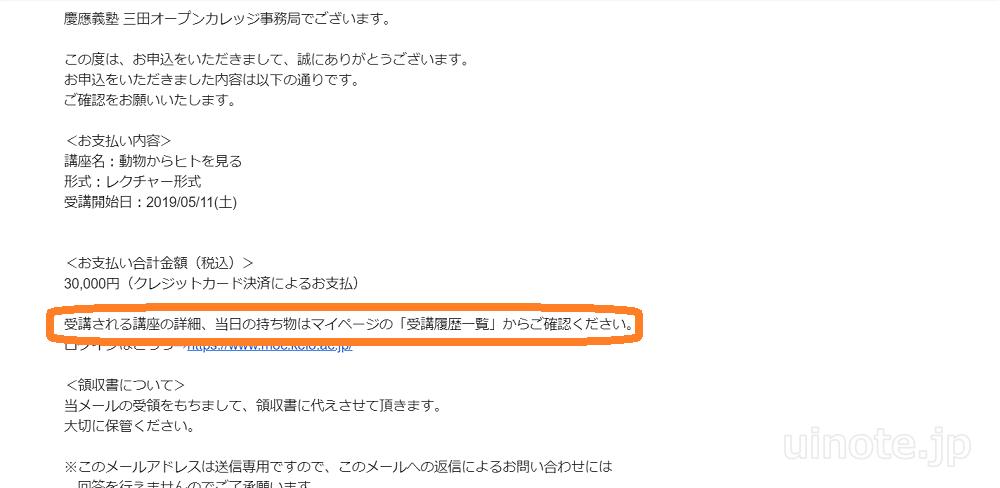 三田オープンカレッジ講座申し込みの流れ7