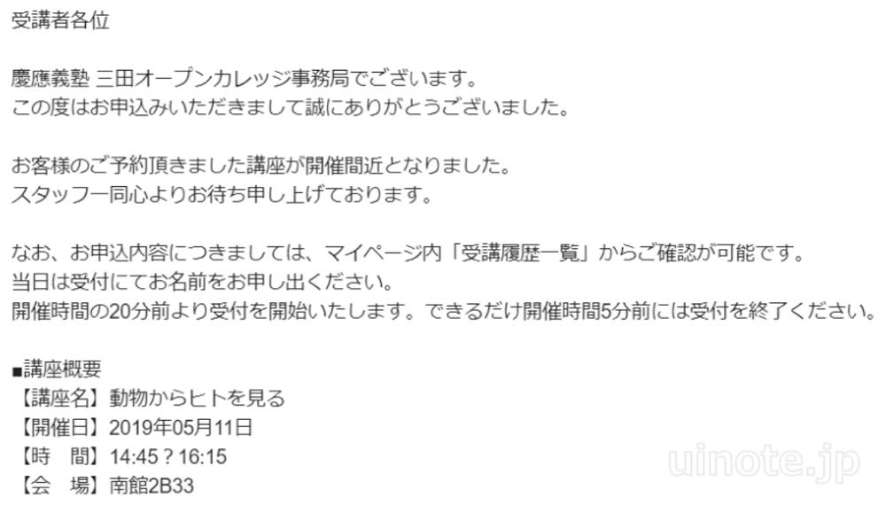 三田オープンカレッジ開講直前のリマインドメール