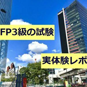 実録!FP3級の試験は意外とゆるい。当日の様子と注意点を赤裸々レポート