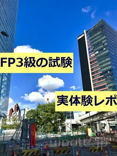 FP3級試験レポのアイキャッチ