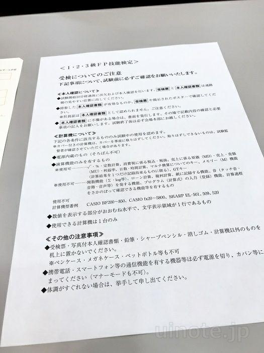 座席に置いてあった注意事項の用紙